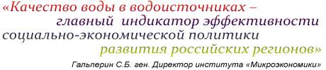 «Качество воды в водоисточниках – главный индикатор эффективности социально-экономической политики развития российских регионов»